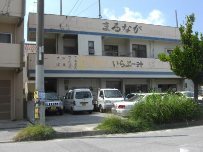 沖縄…片っ端の旅…  3日目…まるなが…パヤオ