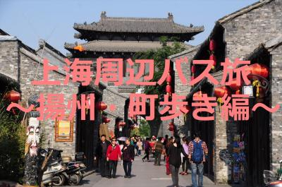 GW上海周辺バス旅6★揚州★ぶらり町歩き