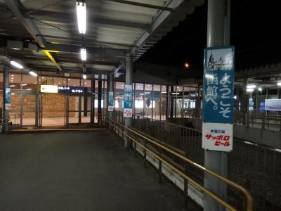 【北海道フリーパス】北海道の特急乗り倒す!?旅-14「稚内~函館大移動」編