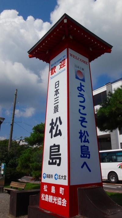 三陸鉄道乗車の旅(28) 日本三景松島 観光船の乗船待ち