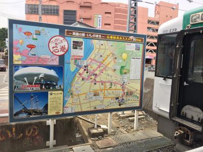 宮城県石巻市 レンタサイクル旅行記