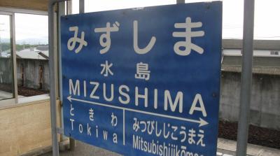 ☆1キロ1円バスの旅☆水島臨海鉄道綴☆