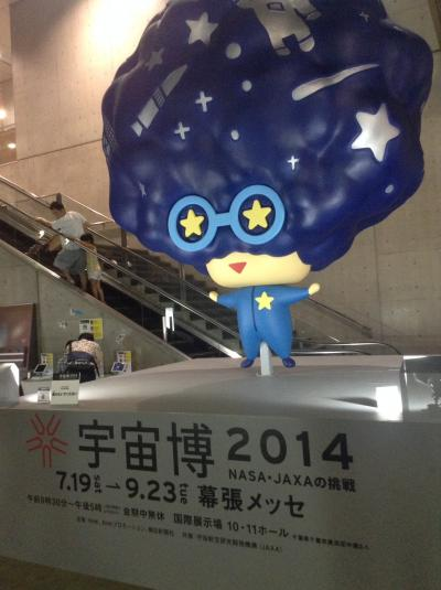 幕張 宇宙博 SPACE EXPO 2014