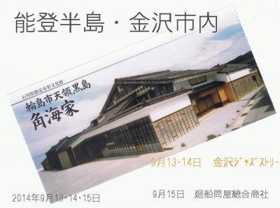 金沢ジャズストリート・能登   能登編
