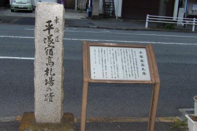 高札場跡と東組問屋場跡(平塚宿)