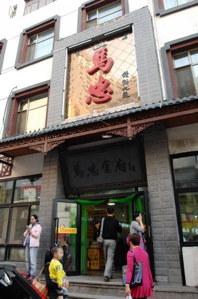 2013年中国新疆放浪記028・西寧散策之肆・爺ぃの老友と市内でお食事!