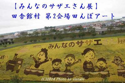 「秋色の田んぼアート」を見学の予定でしたが♪現地で変更しました\(^o^)/その理由は♪・・・田舎館村 青森県