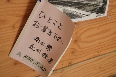 関西散歩記~2014 和歌山・御坊市内編~