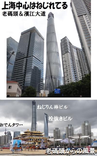 1年ぶりの上海③上海中心はねじれてる■老碼頭&濱江大道