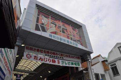 今年も行きました岸和田だんじり祭り