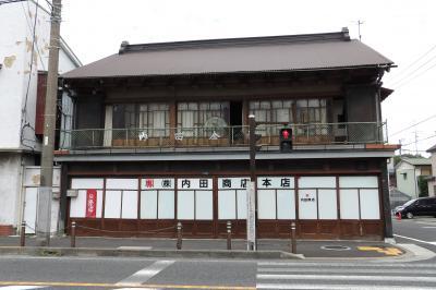 内田商店本店(藤沢宿)