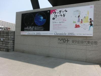 東京都現代美術館へ(2014年8月)