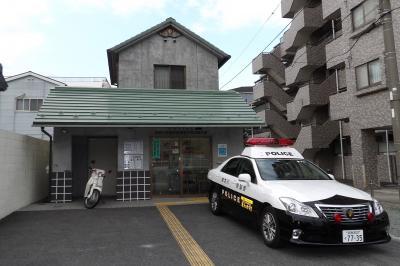 神奈川県藤沢警察署本町白幡交番