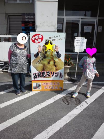 ′14秋 家族de見学1/4【和菓子詰め放題!?】