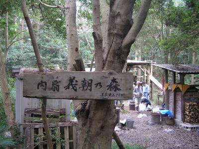 源義朝内扇の森2014
