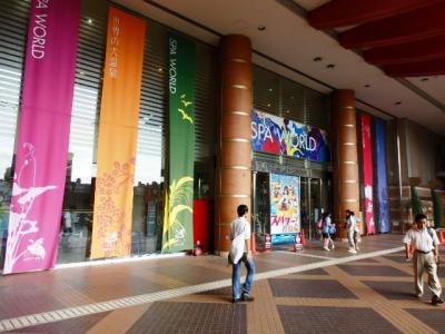 日本の旅 関西を歩く 大阪市浪速区のスパワールド、大阪国技館(おおさかこくぎかん)跡碑周辺
