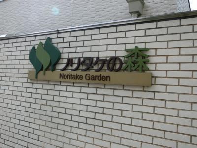 行ってきました工場見学!?~ノリタケ編~