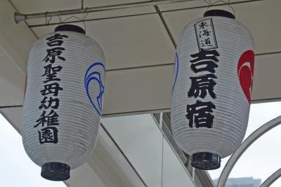 第15回吉原宿 宿場まつり vol.1 2014.10.12