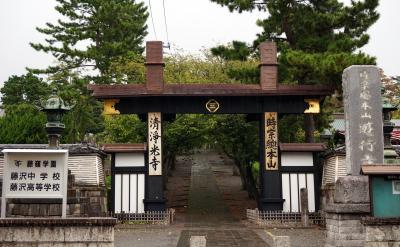 東海道・藤沢宿を訪ねて
