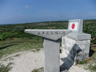 日本最西端と最南端を目指して★2012秋4泊5日★(波照間島編)