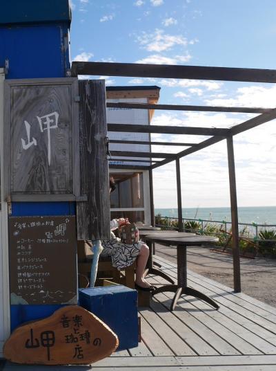 【千葉:鋸南町】 映画の舞台は、空と海が眼の前に広がる音楽と珈琲のお店、岬カフェ♪