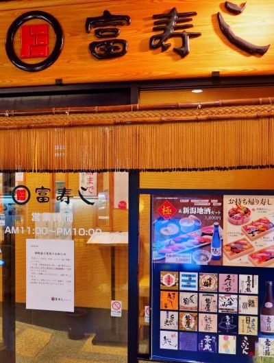 新潟7 富寿し新潟駅前店 極みセットを賞味 ☆チサンホテルでチケット付き