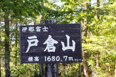 南信州の山  戸 倉 山 (伊奈富士) (1,680.7m)