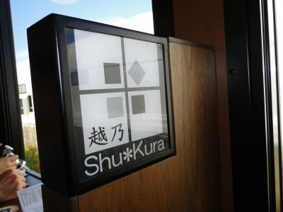 JR越乃Shu*Kura。酒をコンセプトにした新しい列車。