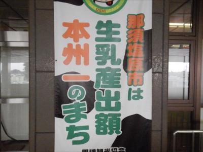 那須塩原から白河(福島県)へのドライブ、奥の細道紀行。