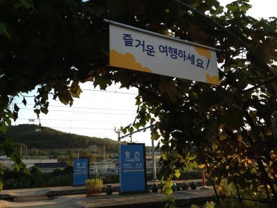 「観光名所になっている駅」がある忠清北道 黄潤の旅