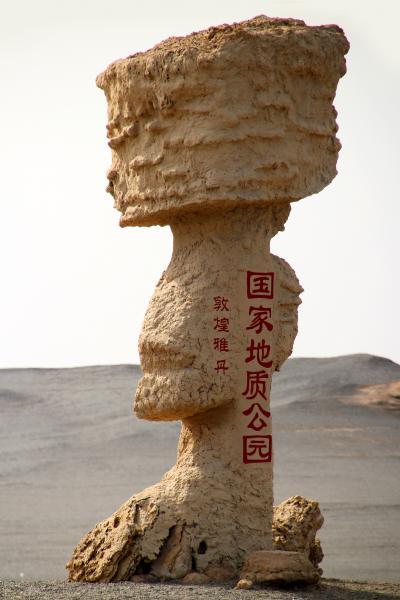 2013年中国新疆放浪記045・敦煌への道程は長い…その6・雅丹地貌から玉門関へ!