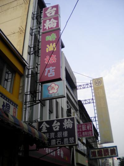 2014-10台湾南迴 28台輪時尚旅店