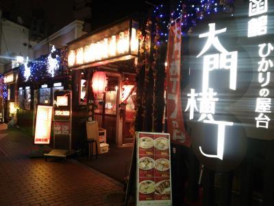 函館 大門横丁で夕食♪