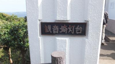 横須賀市・京急電鉄主催の第3回よこすか京急沿線ウォーク「観音崎フェスタウォーク」に参加しました!