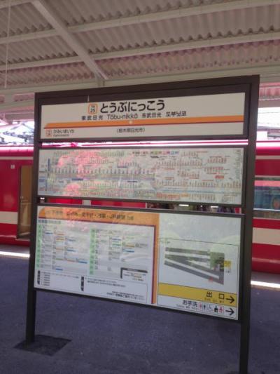 【トモベイのうっかり旅行記】日光編 浅草寺から日光東照宮へ