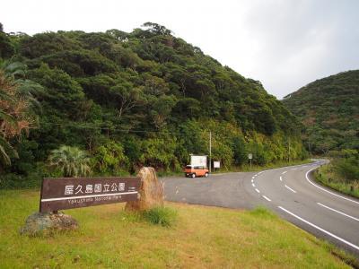屋久島ドライブ♪3日目