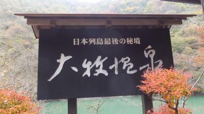 「船でしか行けない秘境の一軒宿:大牧温泉」に宿泊した富山の旅③~秘境の湯「大牧温泉」堪能しました