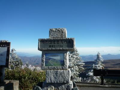 11月17日(月)から冬季閉鎖される志賀草津道路の樹氷を観ながら、草津温泉へ♪(^0^)