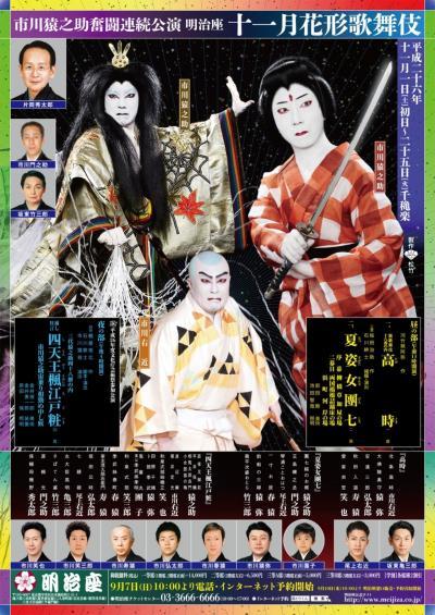 初めての歌舞伎観劇と浅草散策