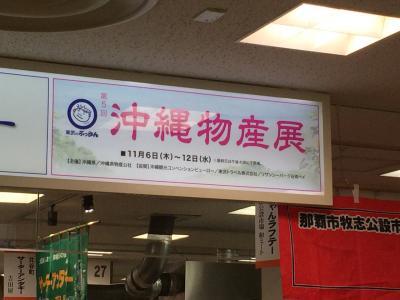 沖縄物産展がやってたので行ってしまいました(^^)
