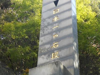御坂遊歩道日本一長い石段に  ※熊本県美里町