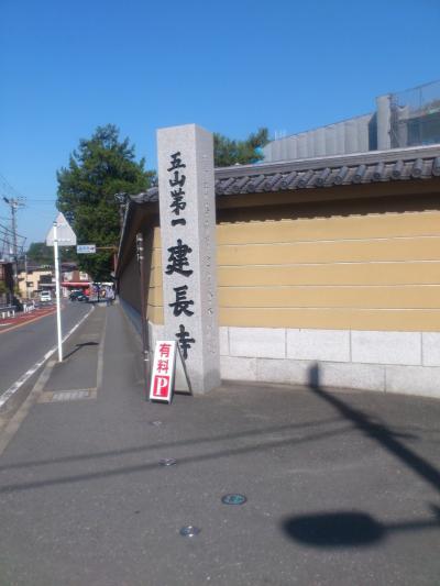 建長寺とその周辺
