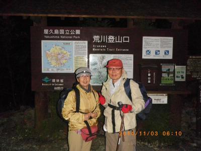 屋久島縄文杉3度目の正直でなんとか到達できた20141103の歩数36500歩でした。通常の一週間分