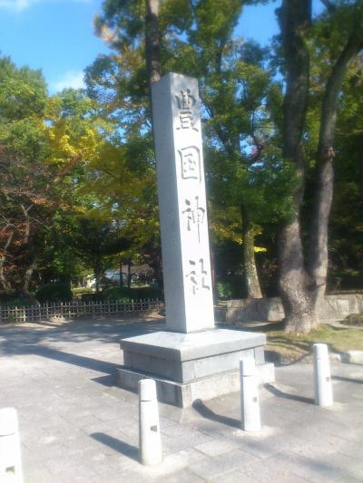 名古屋 豊国神社
