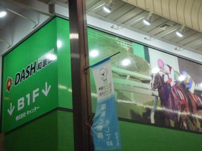 和歌山でも競馬が、DASH和歌山の誕生