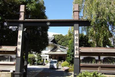 遊行寺寺務所