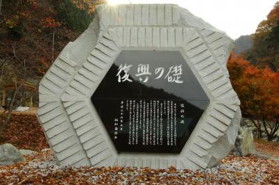 旅するイルカ♪ 紅葉狩り 兵庫県 福知渓谷へ