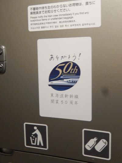 新大阪駅からのぞみ号に乗り東京へ向かう