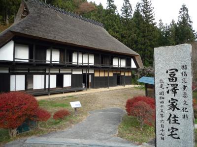 国の重要文化財:富沢家住宅!