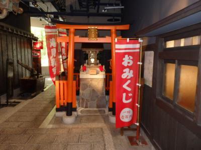 日本の旅 関西を歩く 大阪市の新梅田シティの滝見小路( たきみこみち)周辺